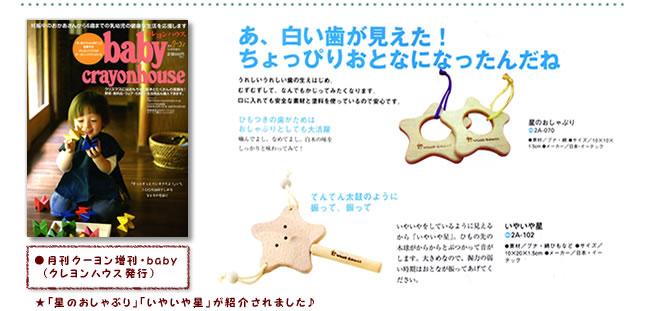 クーヨン増刊号掲載商品
