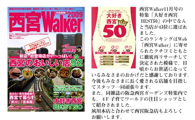 西宮Walker11月号の特集「大好き西宮BEST50」の中でなんと当店が43位に選ばれました。このランキングはWeb「西宮Walker」に寄せられたクチコミともとに徹底再リサーチして決定された模様で、日頃からお世話になっているみなさまのおかげだと感謝しております。今後もみなさまに長く愛される店舗を目指してスタッフ一同頑張ります。また、同雑誌の阪急西宮ガーデンズ特集内でも、4F 子育てワールドの注目ショップでも紹介されました。夙川本店と合わせて西宮阪急店もよろしくお願いします。